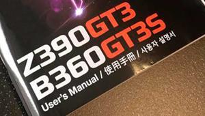 Biostar confirma por error la existencia del chipset Z390