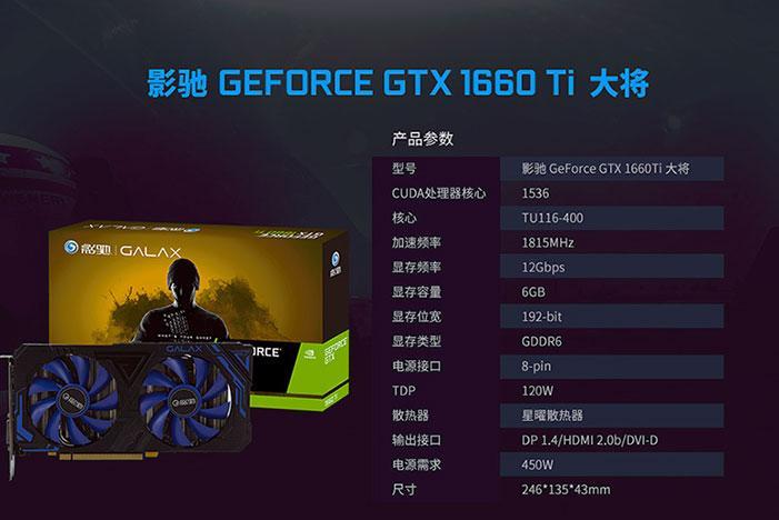 Galax GTX 1660 ti-07