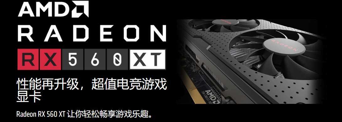 RX560XT