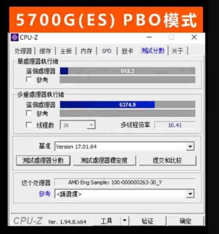 CPU-Z 5700G